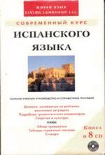 Современный курс испанского языка (+ 8 CD-ROM)
