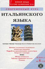Современный курс итальянского языка (+ 8 CD-ROM)