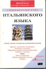 Современный курс итальянского языка (+ 8 аудиокассет)