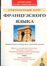 Современный курс французского языка (+ 8 CD-ROM)
