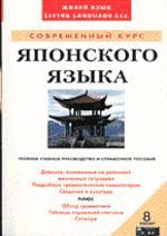 Современный курс японского языка (+ 8 аудиокассет)