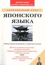 Современный курс японского языка (+ 8 CD-ROM)