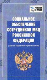 Социальное обеспечение сотрудников МВД Российской Федерации
