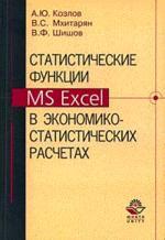 Статистические функции MS Excel в экономико-статистических расчетах