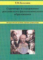 Структура и содержание российского филологического образования