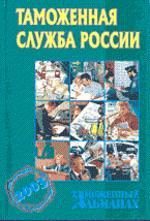 Таможенная служба России. Таможенный альманах № 2, 2003