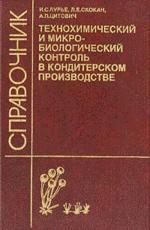 Технохимический и микробиологический контроль в кондитерском производстве: справочник