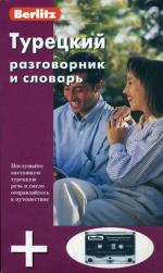 Турецкий разговорник и словарь (+CD)