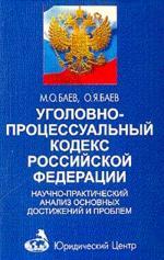 Уголовно-процессуальный кодекс РФ. Научно-практический анализ основных достижений