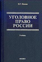 Уголовное право России. Общая и особенная части