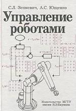 Управление роботами