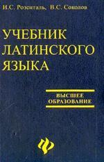 Учебник латинского языка для юридических факультетов и институтов