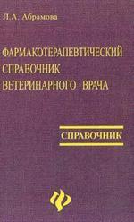 Фармакотерапевтический справочник ветеренарного врача