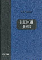 Философский дневник. 1901-1910