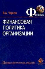 Финансовая политика организации
