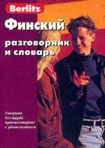 Финский разговорник и словарь (+ аудиокассета)