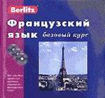 Французский язык. Базовый курс (+ 3 CD)