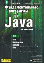 Фундаментальные алгоритмы на JAVA. Анализ. Структуры данных. Сортировка. Поиск