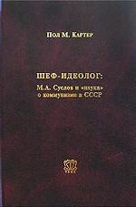 """Шеф-идеолог: М.А. Суслов и """"наука"""" о коммунизме в СССР"""