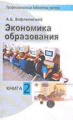 Экономика образования. В 2-х книгах. Книга 2