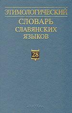 Этимологический словарь славянских языков: Праславянский лексический фонд. Выпуск 28