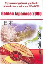 Мультимедийный учебник японского языка Golden Japanese 2000 книга + CD-ROM