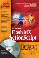 Macromedia Flash MX ActionScript. Библия пользователя (+CD)