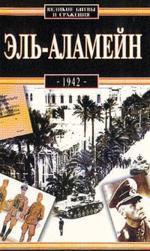 Эль-Аламейн 1942