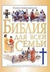 Иллюстрированная библия для всей семьи