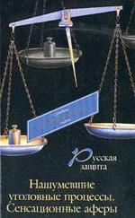 Русская защита: Нашумевшие уголовные процессы