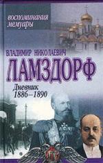 Дневник. 1886-1890гг