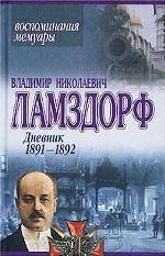 Дневник. 1891-1892гг. Воспоминания. Мемуары