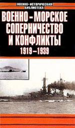 Военно-морское соперничество и конфликты в 1919-1939 гг