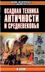 Осадная техника Античности и Средневековья