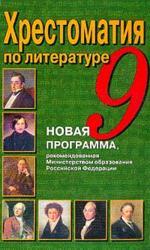Хрестоматия по литературе. 9 класс