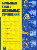 Большая книга школьных сочинений