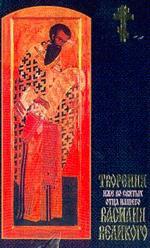 Творения святого отца Василия