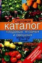Сортовой каталог плодовых, ягодных и овощных культур России