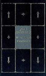 Собрание сочинений. В 9-ти томах. Том 3