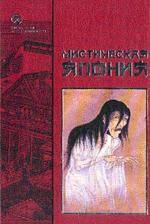 Мистическая Япония