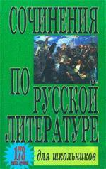 173 самых лучших сочинения по русской литературе