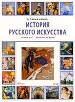История русского искусства конца XIX - начала XX веков