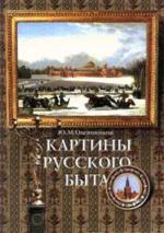 Картины русского быта. Стили, нравы, этикет