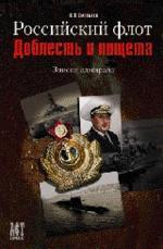 Российский флот. Доблесть и нищета