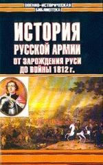История русской армии от зарождения Руси до войны 1812 года