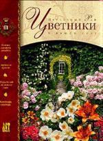 Цветники. Цветочный рай в вашем саду
