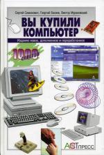 Вы купили компьютер. 1000 советов