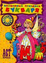 Волшебный праздник букваря
