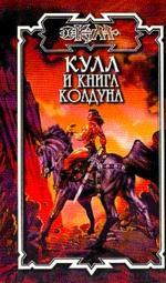 Кулл и книга колдуна