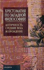 Хрестоматия по западной философии. Античность. Средние века. Возрождение